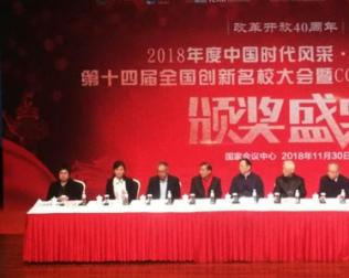 中华大地之光改革开放40周年表彰大会在京隆重举行